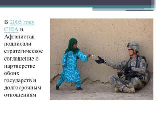 В 2005 году США и Афганистан подписали стратегическое соглашение о партнерств