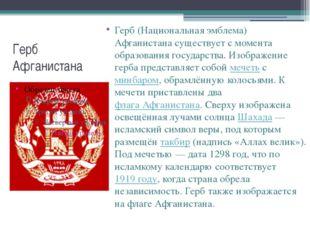 Герб Афганистана Герб (Национальная эмблема) Афганистана существует с момента