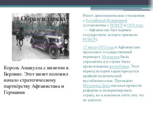 Имеет дипломатические отношения с Российской Федерацией (установлены с РСФСР