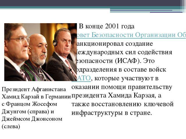 В конце 2001 года Совет Безопасности Организации Объединенных Наций санкцион...