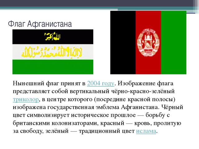 Флаг Афганистана Нынешний флаг принят в 2004 году. Изображение флага представ...