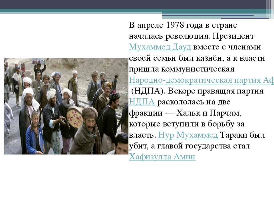 В апреле 1978 года в стране началась революция. Президент Мухаммед Дауд вмес...