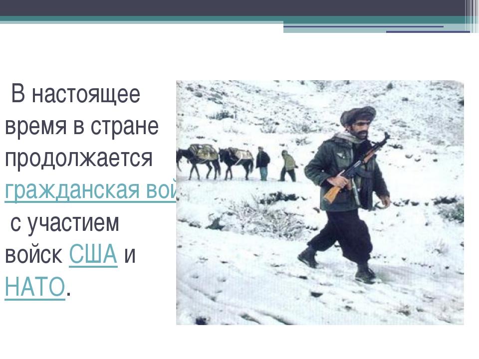 В настоящее время в стране продолжается гражданская война с участием войск С...