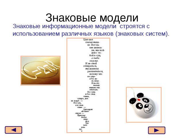 Знаковые модели Знаковые информационные модели строятся с использованием разл...