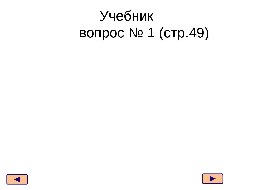 Учебник вопрос № 1 (стр.49)