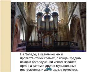 На Западе, в католических и протестантских храмах, с конца Средних веков в бо