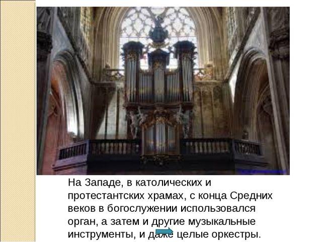 На Западе, в католических и протестантских храмах, с конца Средних веков в бо...