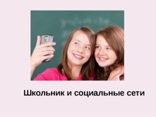 Школьник и социальные сети