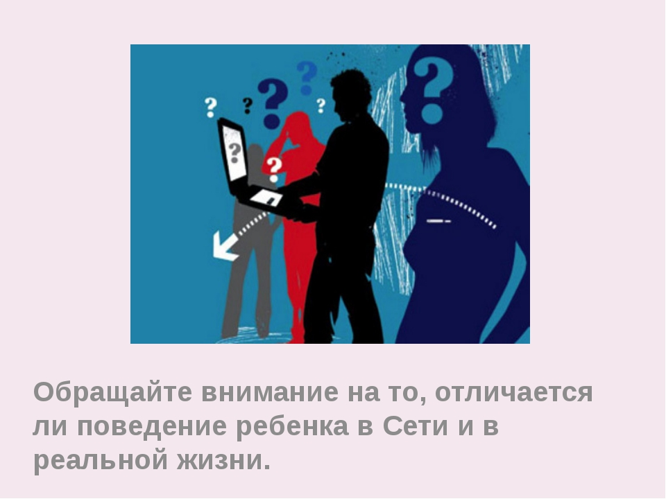 Обращайте внимание на то, отличается ли поведение ребенка в Сети и в реально...