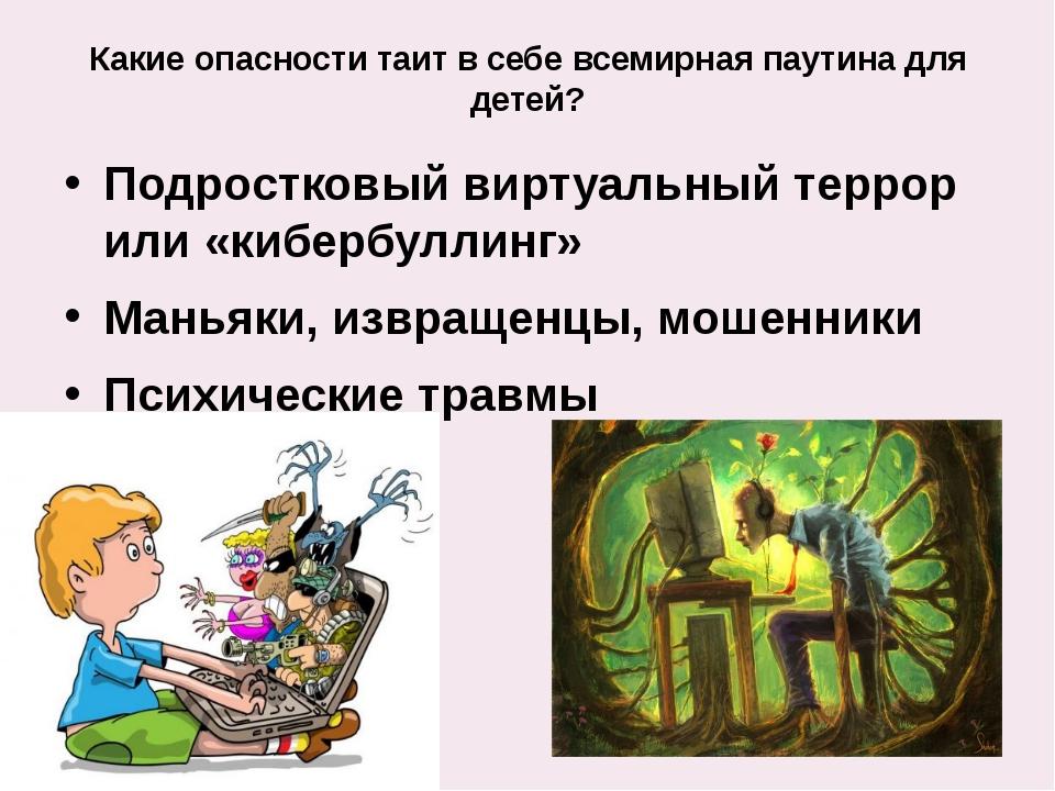 Какие опасности таит в себе всемирная паутина для детей? Подростковый виртуал...