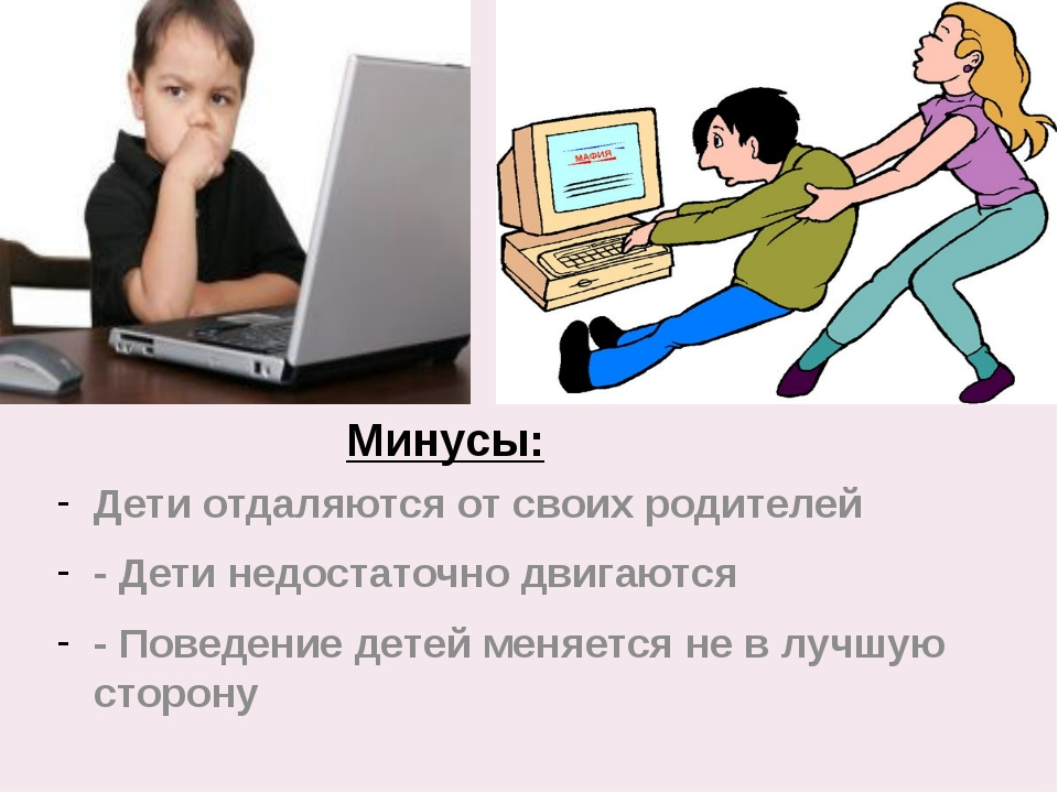 Минусы: Дети отдаляются от своих родителей - Дети недостаточно двигаются - По...