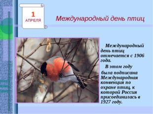 Международный день птиц Международный день птиц отмечается с 1906 года. В это