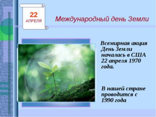 Международный день Земли Всемирная акция День Земли началась в США 22 апреля
