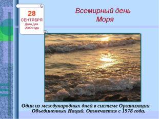 Всемирный день Моря Один из международных дней в системе Организации Объедине