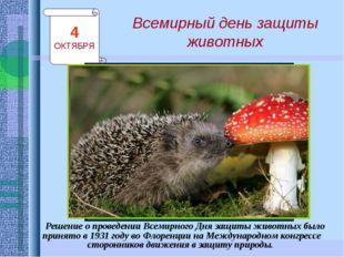 Всемирный день защиты животных Решение о проведении Всемирного Дня защиты жив