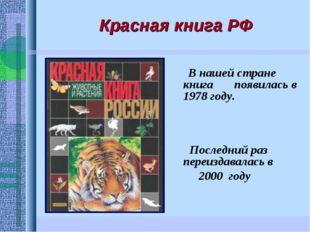 Красная книга РФ В нашей стране книга появилась в 1978 году. Последний раз пе