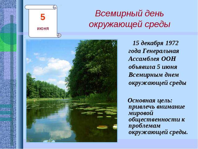Всемирный день окружающей среды 15 декабря 1972 года Генеральная Ассамблея ОО...