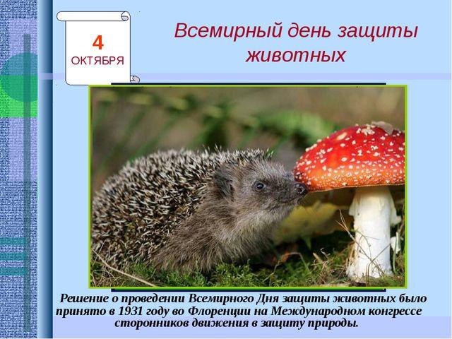 Всемирный день защиты животных Решение о проведении Всемирного Дня защиты жив...
