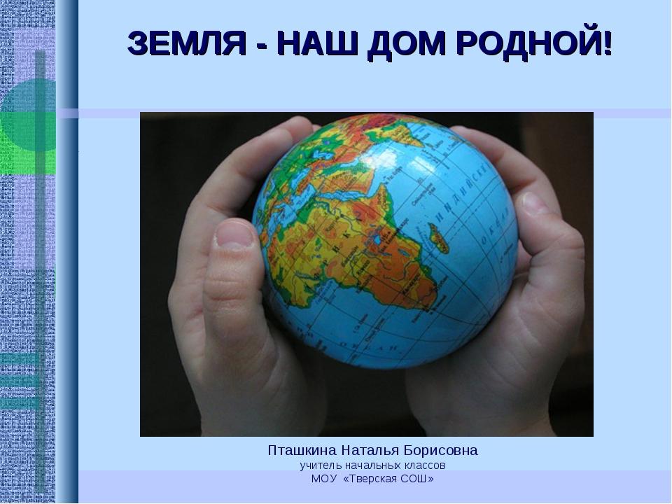 Пташкина Наталья Борисовна учитель начальных классов МОУ «Тверская СОШ»