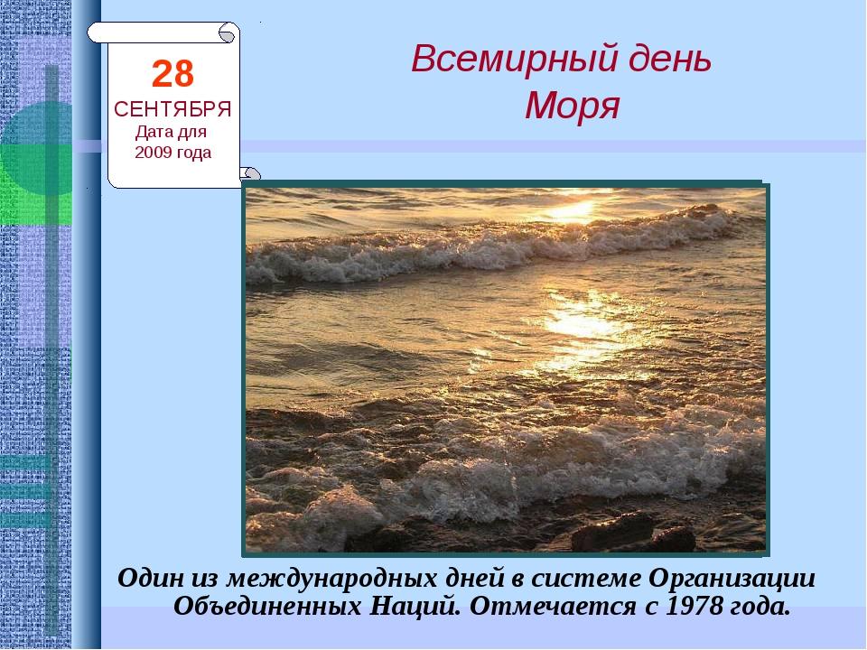 Всемирный день Моря Один из международных дней в системе Организации Объедине...