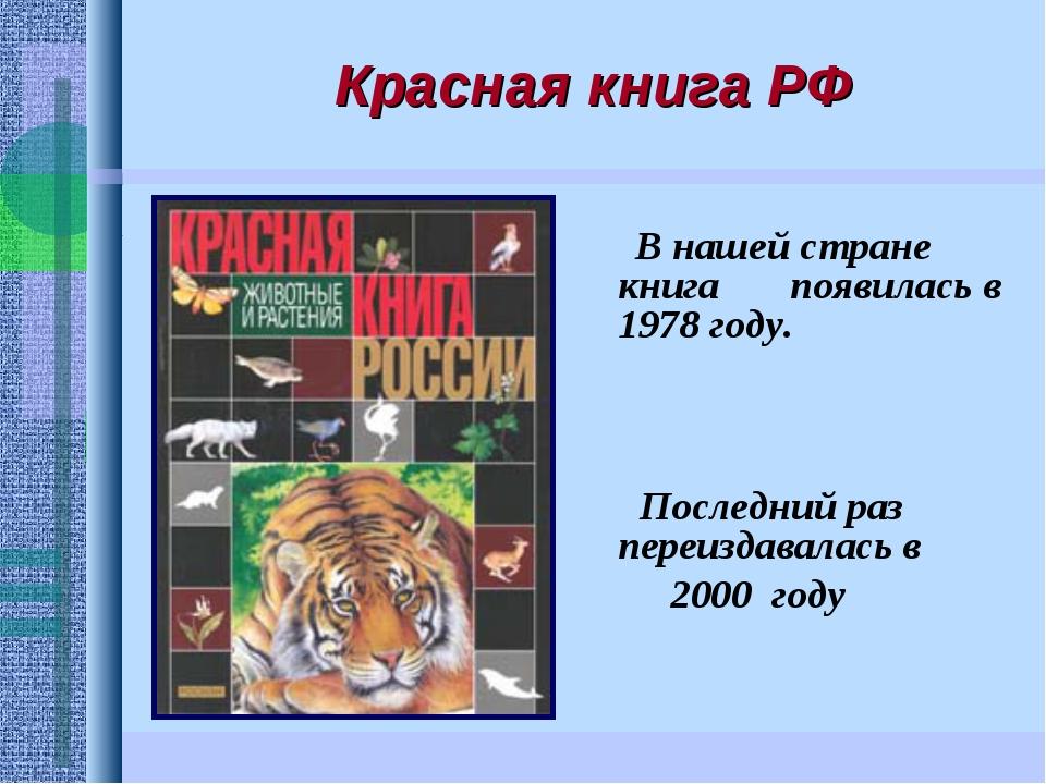 Красная книга РФ В нашей стране книга появилась в 1978 году. Последний раз пе...