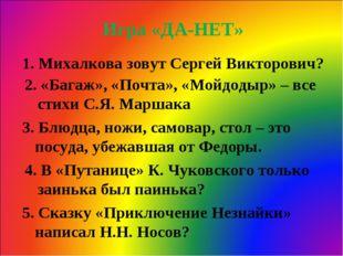 Игра «ДА-НЕТ» 1. Михалкова зовут Сергей Викторович? 2. «Багаж», «Почта», «Мой