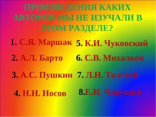 1. С.Я. Маршак 2. А.Л. Барто 3. А.С. Пушкин 4. Н.Н. Носов 5. К.И. Чуковский 6