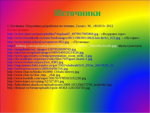 Источники С.Кутявина. Поурочные разработки по чтению, 2 класс, М., «ВАКО» 201...
