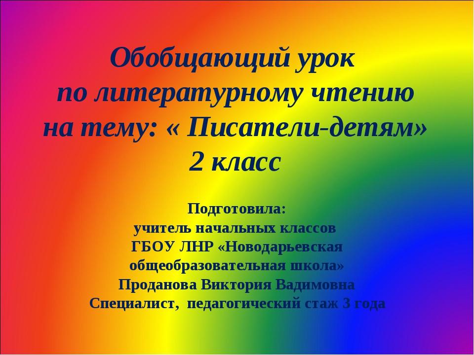 Подготовила: учитель начальных классов ГБОУ ЛНР «Новодарьевская общеобразова...