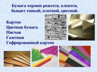 Картон Цветная бумага Писчая Газетная Гофрированный картон Бумага хорошо реже