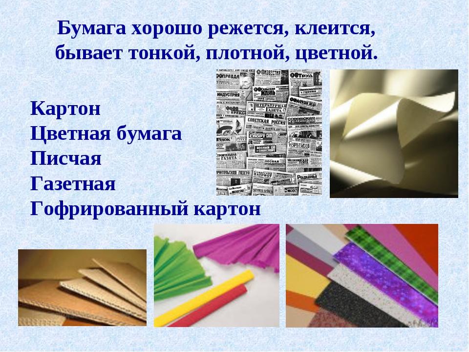 Картон Цветная бумага Писчая Газетная Гофрированный картон Бумага хорошо реже...