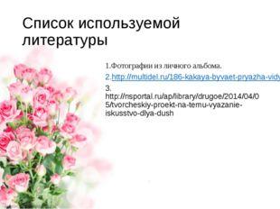 Список используемой литературы Фотографии из личного альбома. http://multidel