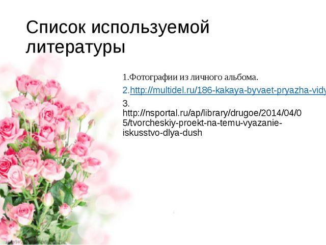 Список используемой литературы Фотографии из личного альбома. http://multidel...