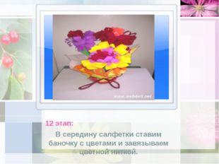 12 этап: В середину салфетки ставим баночку с цветами и завязываем цветной ни