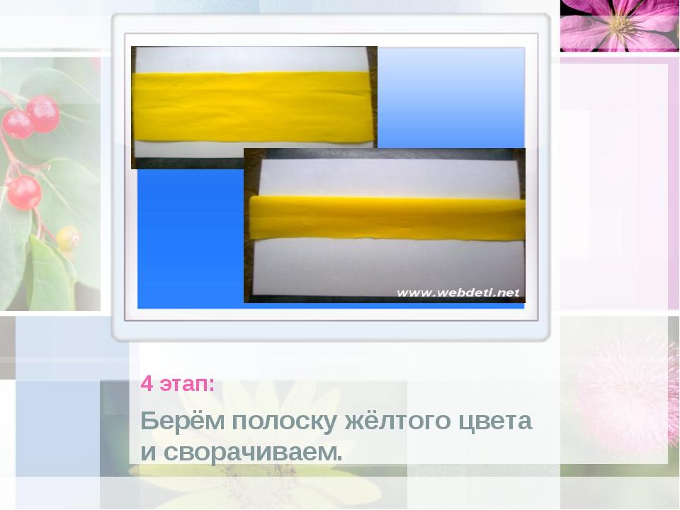 4 этап: Берём полоску жёлтого цвета и сворачиваем.