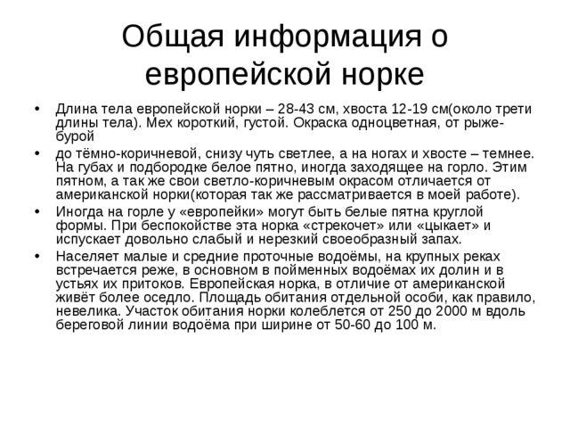 Общая информация о европейской норке Длина тела европейской норки – 28-43 см,...