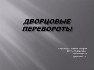 Подготовил: учитель истории МОУ «СОШ№ 58» г. Магнитогорска Букасева О.Н.
