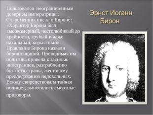 Пользовался неограниченным доверием императрицы. Современник писал о Бироне: