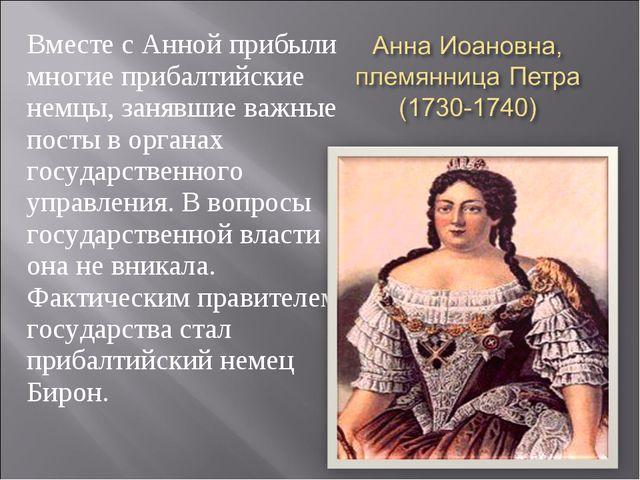 Вместе с Анной прибыли многие прибалтийские немцы, занявшие важные посты в ор...
