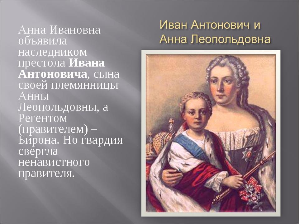 Анна Ивановна объявила наследником престола Ивана Антоновича, сына своей плем...