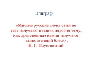 Эпиграф: «Многие русские слова сами по себе излучают поэзию, подобно тому, ка