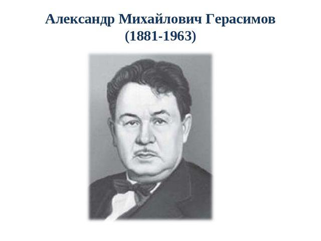 Александр Михайлович Герасимов (1881-1963)