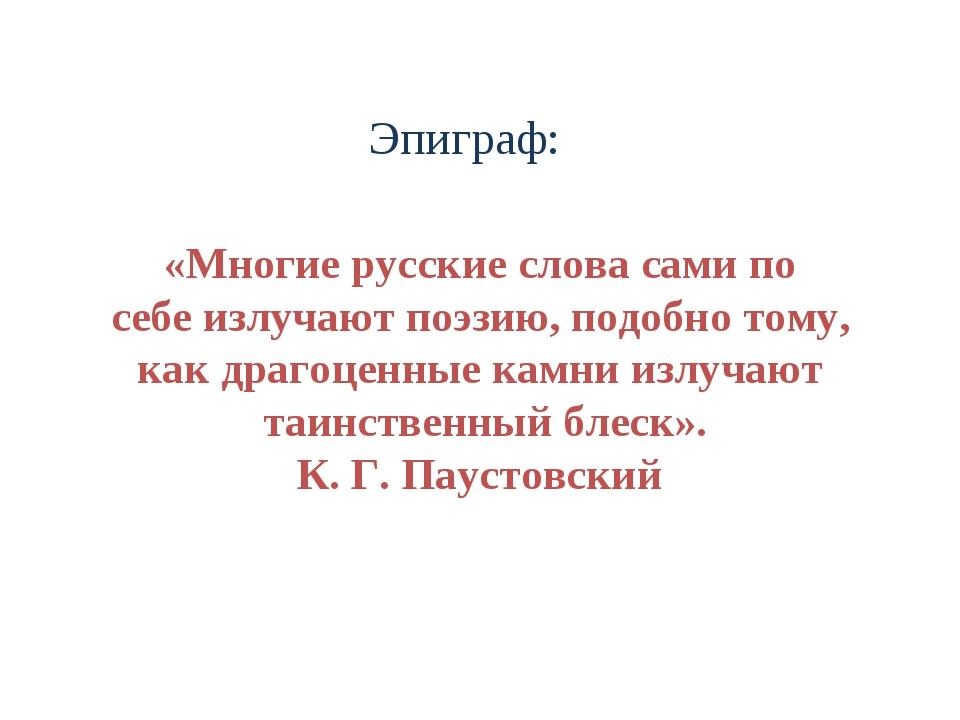 Эпиграф: «Многие русские слова сами по себе излучают поэзию, подобно тому, ка...