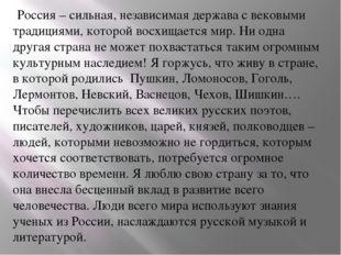 Россия – сильная, независимая держава с вековыми традициями, которой восхищ