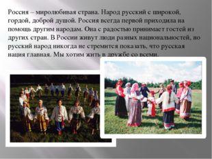 Россия – миролюбивая страна. Народ русский с широкой, гордой, доброй душой. Р