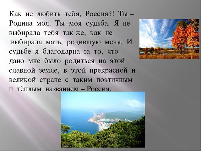 Как не любить тебя, Россия?! Ты – Родина моя. Ты -моя судьба. Я не...