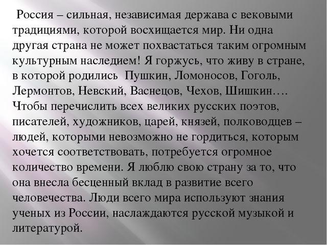 Россия – сильная, независимая держава с вековыми традициями, которой восхищ...