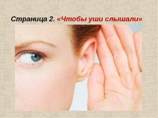 Страница 2. «Чтобы уши слышали»