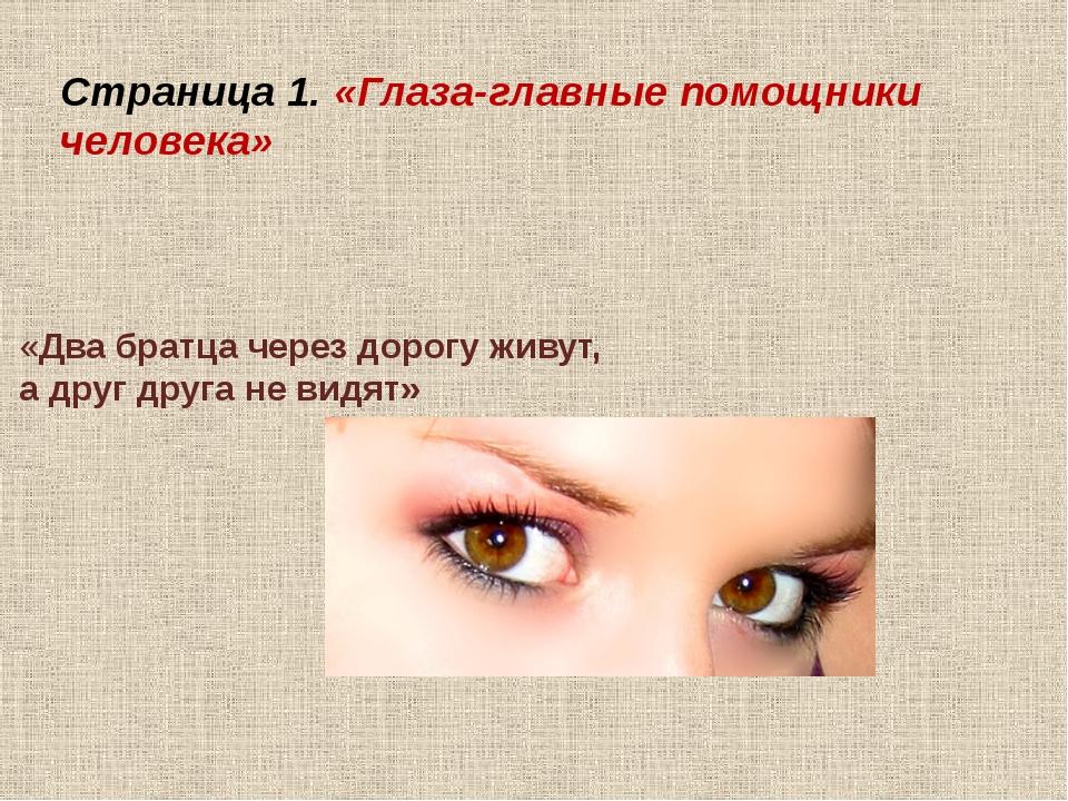«Два братца через дорогу живут, а друг друга не видят» Страница 1. «Глаза-гла...