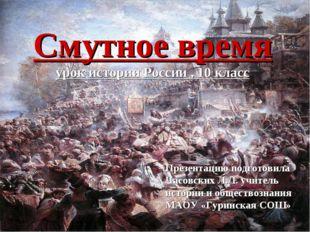 Смутное время урок истории России , 10 класс Презентацию подготовила Часовски